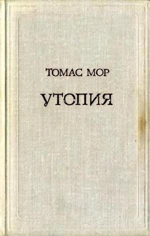 Глава xvii юм - утопия платона